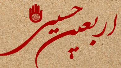 تصویر از اشعار اربعین حسینی