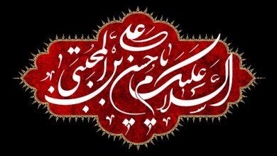 تصویر از اشعار شهادت امام حسن مجتبی (ع)