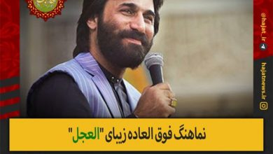 تصویر از نماهنگ العجل با صدای صابر خراسانی