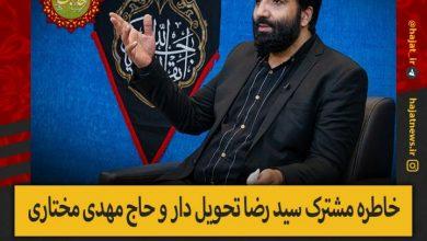 تصویر از خاطره مشترک سیدرضا تحویلدار و حاج مهدی مختاری