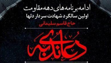 تصویر از برنامههای هیأت رزمندگان در کنار مزار سردار سلیمانی