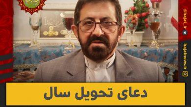 تصویر از دعای سال تحویل با صدای حاج مرتضی طاهری