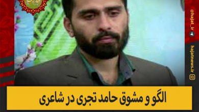 تصویر از مصاحبه حامد تجری (شاعر)