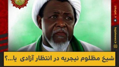 تصویر از شیخ مظلوم نیجریه در انتظار آزادی یا دادگاه ناعادلانه دیگر؟