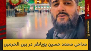تصویر از مداحی محمد حسین پویانفر در بین الحرمین
