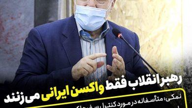 تصویر از نمکی: رهبر انقلاب فقط واکسن ایرانی میزنند
