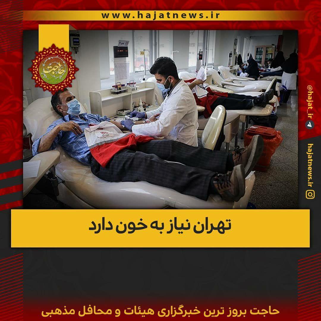تصویر از تهران نیاز به خون دارد