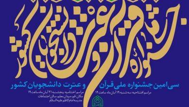 تصویر از معرفی برگزیدگان جشنواره قرآن و عترت دانشجویان کشور