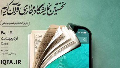 تصویر از بخش محتوایی نمایشگاه مجازی قرآن همچنان فعال است