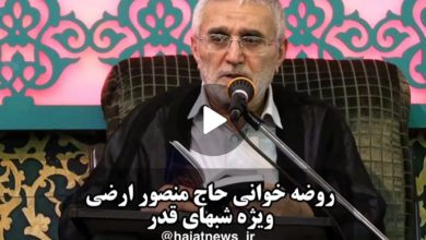 تصویر از روضه خوانی حاج منصور ارضی  شب های قدر