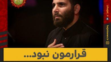 تصویر از نماهنگ قرارمون نبود کربلایی محمد حسین حدادیان