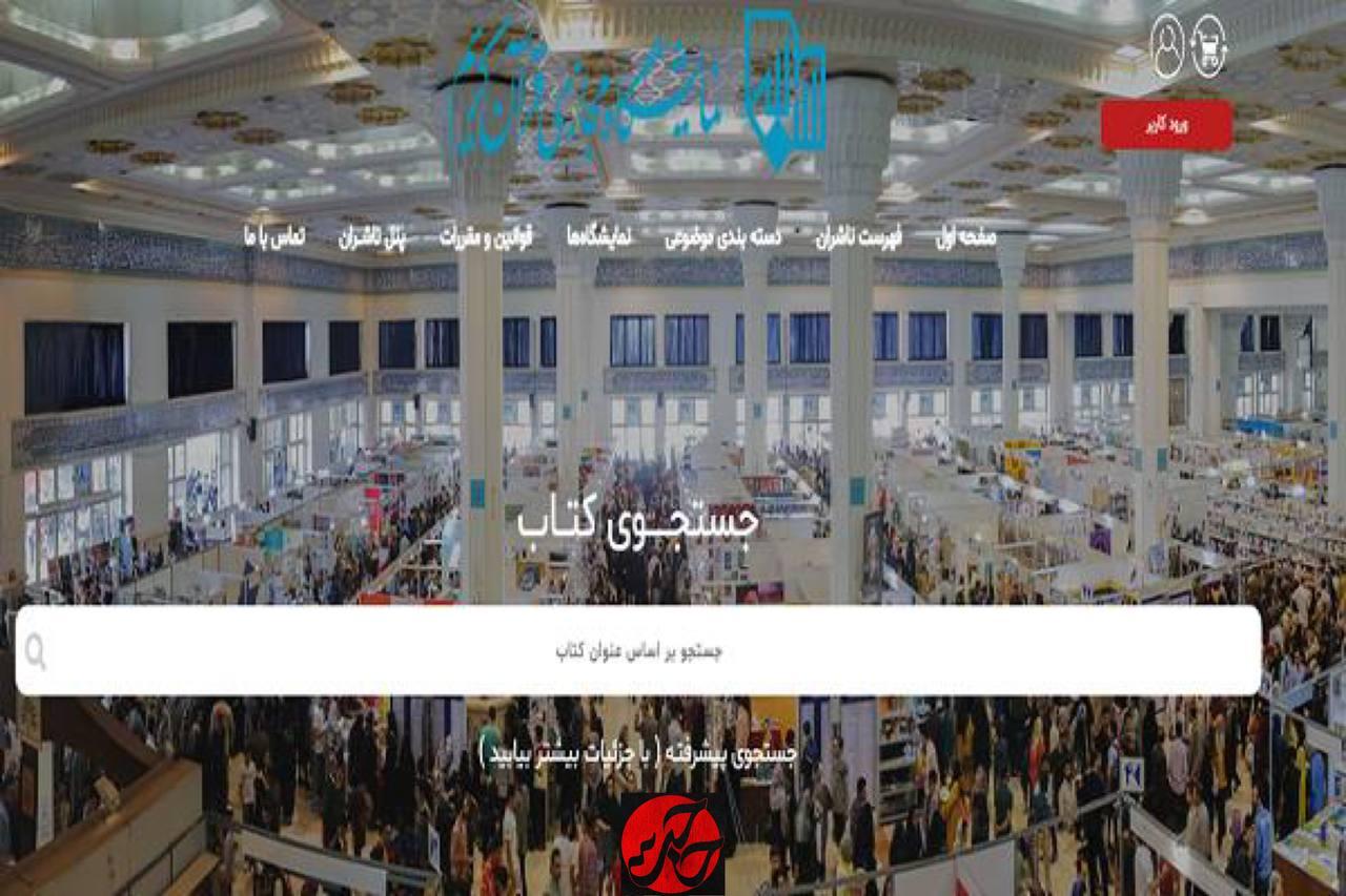 تصویر از نحوه خرید از نمایشگاه مجازی قرآن