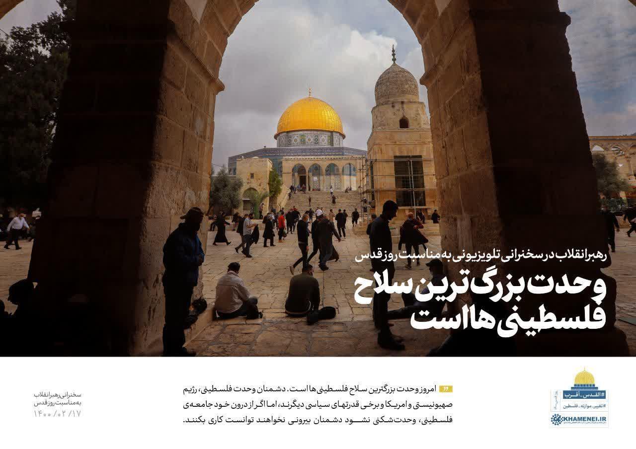 تصویر از وحدت بزرگترین سلاح فلسطینیها است