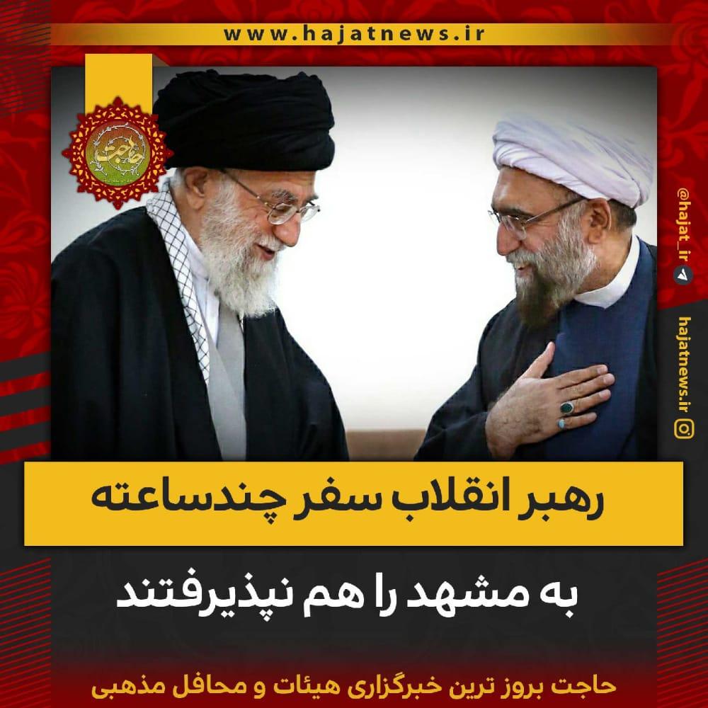 تصویر از رهبر انقلاب سفر چندساعته به مشهد را هم نپذیرفتند