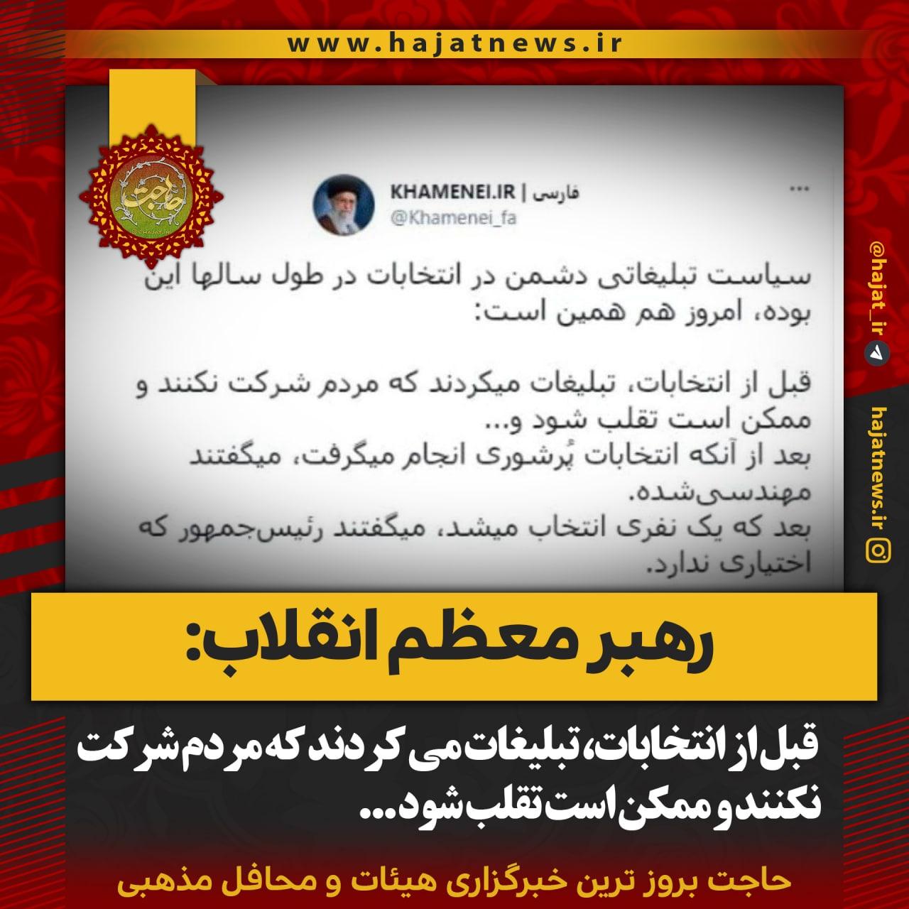 تصویر از صفحه توییتر رهبر معظم انقلاب: قبل از انتخابات، تبلیغات می کردند که مردم شرکت نکنند و ممکن است تقلب شود