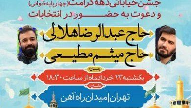 تصویر از چهارپایه خوانی حاج میثم مطیعی و حاج عبدالرضا هلالی در میدان راه آهن