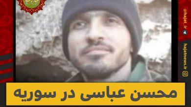 تصویر از محسن عباسی در تدمر سوریه به شهادت رسید