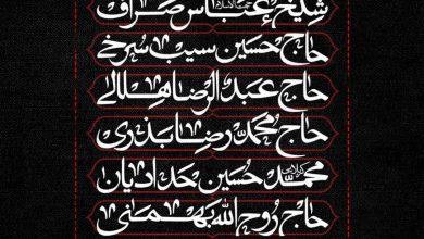تصویر از عزاداری ظهر شهادت حضرت امام جعفر صادق علیه السلام