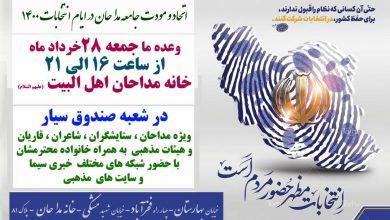 تصویر از خانه مداحان محل رای گیری انتخابات ریاست جمهوری و شورای شهر ۱۴۰۰ شد