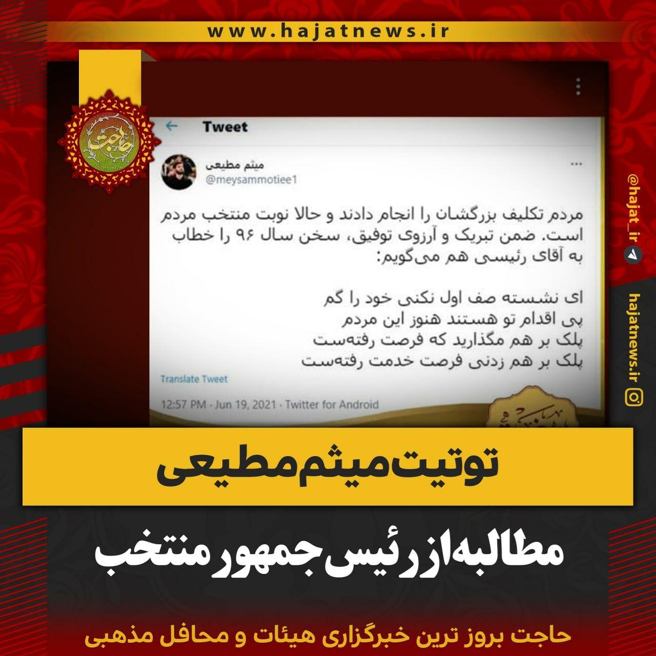 تصویر از واکنش میثم مطیعی به انتخاب رئیسی توسط مردم