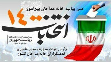 تصویر از بیانیه خانه مداحان پیرامون انتخابات ۱۴۰۰
