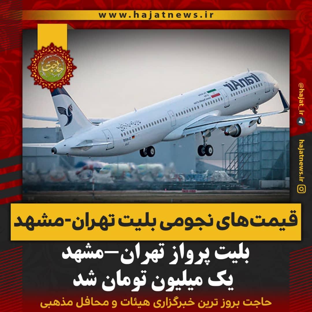 تصویر از بلیت پرواز تهران-مشهد یک میلیون تومان شد
