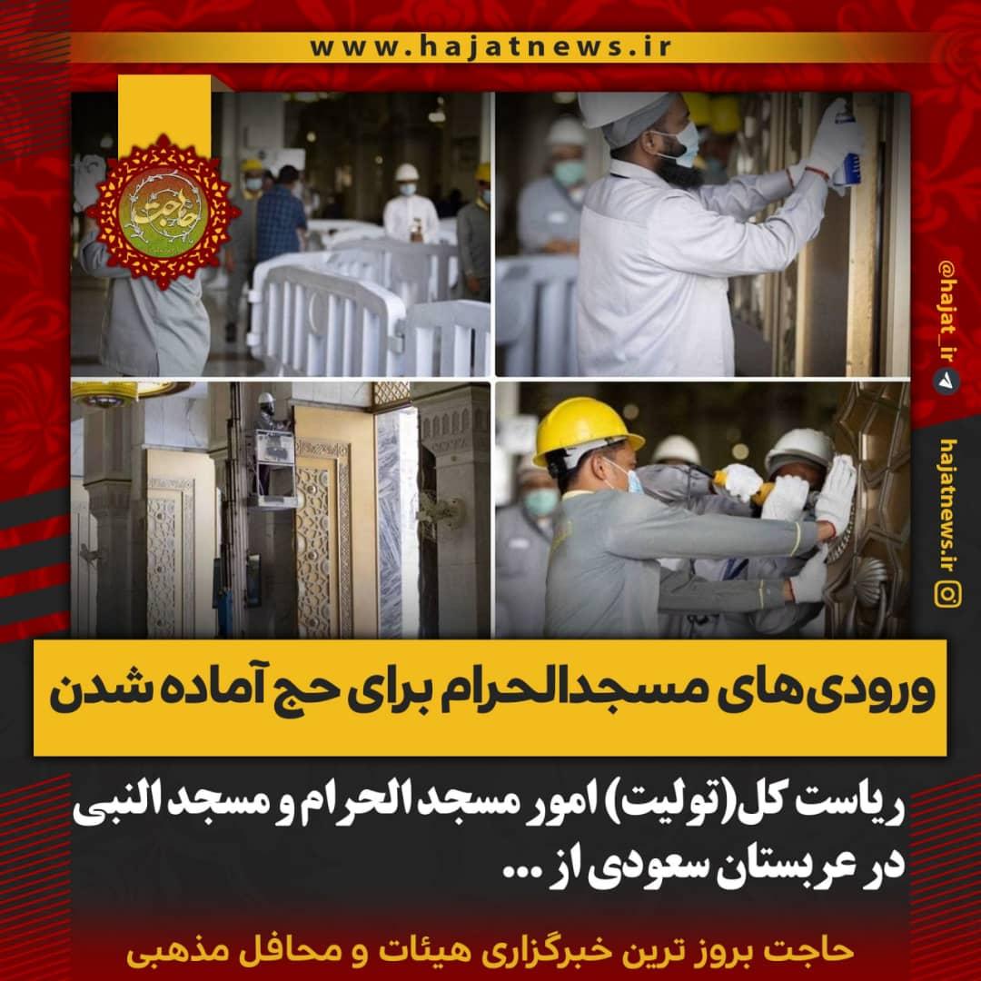 تصویر از پایان عملیات آمادهسازی ورودیهای مسجدالحرام برای حج
