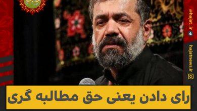 تصویر از حاج محمود کریمی : رای دادن یعنی حق مطالبه گری