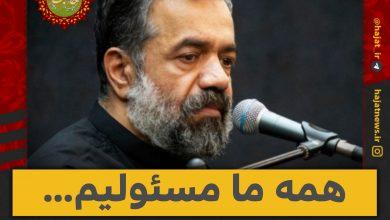 تصویر از حاج محمود کریمی : همه ما مسئولیم