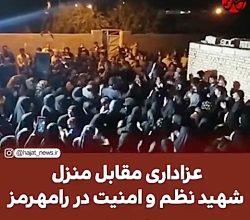 تصویر از عزاداری مقابل منزل شهید نظم و امنیت در رامهرمز