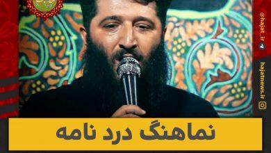 تصویر از نماهنگ درد نامه باصدای کربلایی عبدالرضا اصغری