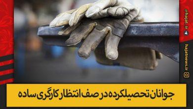 تصویر از جوانان تحصیلکرده در صف انتظار کارگری ساده