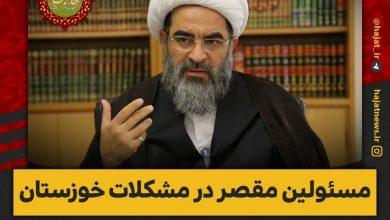تصویر از تاکید آیت الله فاضل لنکرانی: مسئولان مقصر در مشکلات خوزستان محاکمه شوند