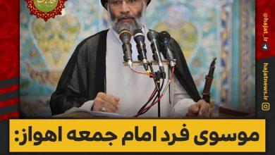 تصویر از موسوی فرد امام جمعه اهواز: مسئولین بیعرضه باید محاکمه شوند